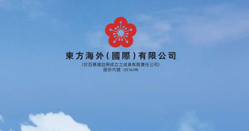 東方海外中期溢利大增26.5倍至28.1億美元 派中期息1.76美元