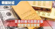【有片:埋身擊】黃金對美元區間波動 短線宜高沽低買