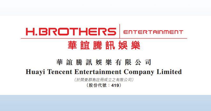 華誼騰訊娛樂中期虧損收窄至719萬 不派息