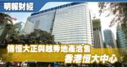 傳中國恒大正與越秀地產洽售香港恒大中心 開價20億美元