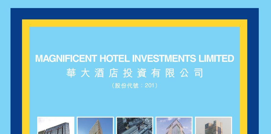 華大酒店上半年虧轉盈賺876萬 酒店業務收回升至1.19億