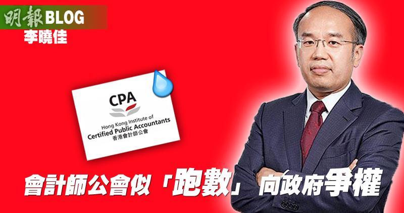 【李曉佳專欄】會計師公會似「跑數」 向政府爭權