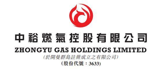 中裕燃氣按年多賺25.5%至6.44億元 派中期息3港仙