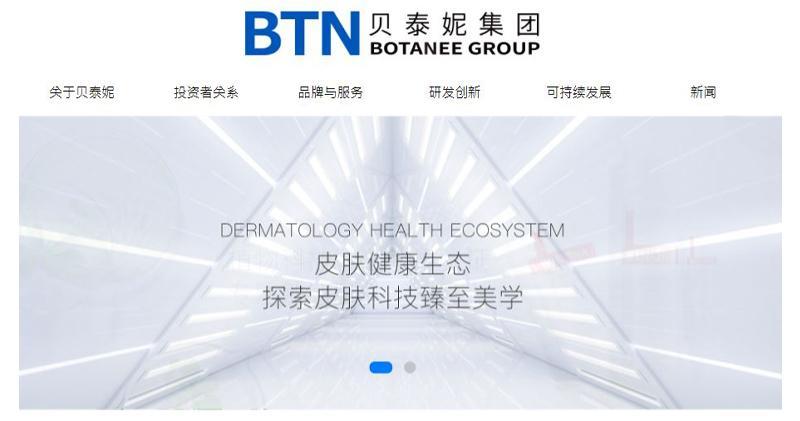 化妝品公司貝泰妮據報計劃來港第二上市 籌約78億港元