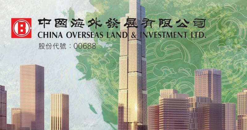 中海外上半年收入多賺21.7%至1079億元 中期息派45港仙