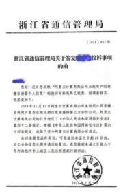 阿里雲涉泄露用户訊息 阿里暫跌3%
