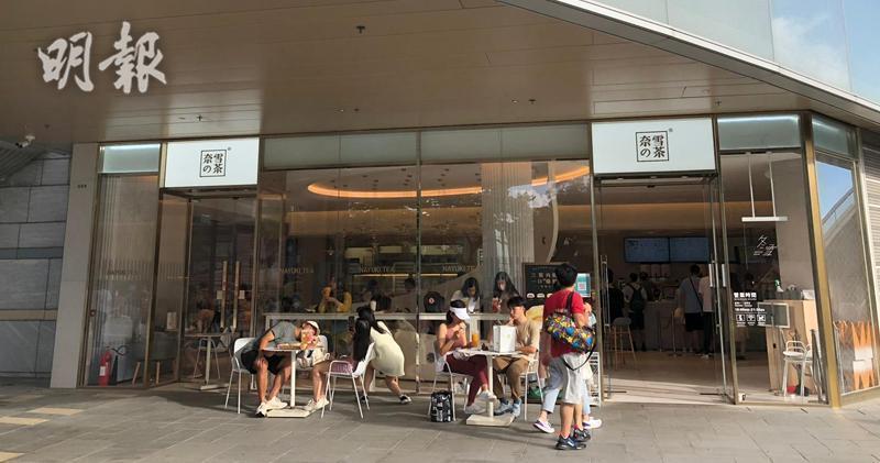 兩間門店涉食安問題 奈雪的茶遭處頂格罰款