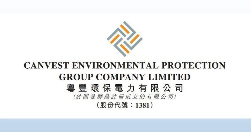 粵豐環保半年多賺36% 中期息增35%