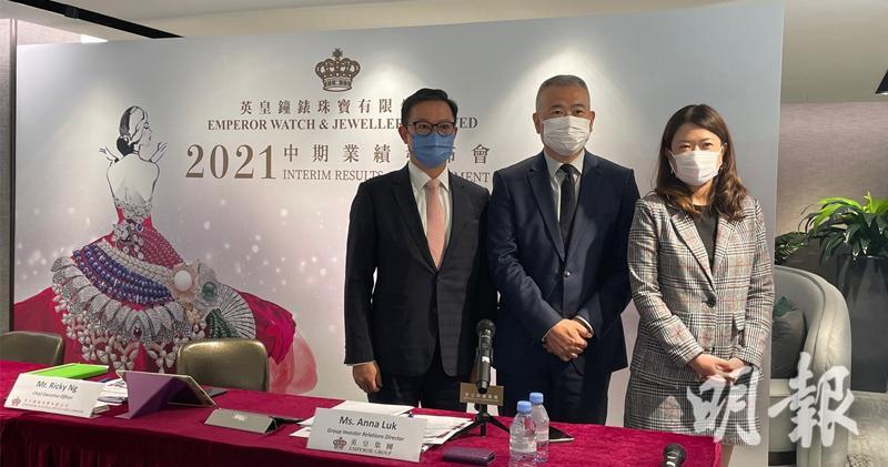 圖左起英皇集團首席財務總監朱偉明、英皇珠寶鐘錶行政總裁吳冠強、英皇集團投資者關係總監陸文靜