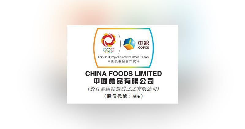 中國食品中期盈利增長22.5% 不派中期息