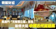 凱旋門一籃子物業13億放售 實呎近16萬挑戰亞洲紀錄(圖片來源:代理提供 /明報製圖)