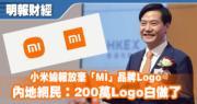 小米據報放棄「MI」品牌Logo 內地網民:200萬Logo白做了