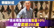 黃永幟全數沽售龍皇10%持股套現255萬