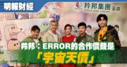 羚邦集團主席兼行政總裁趙小燕(圖中)