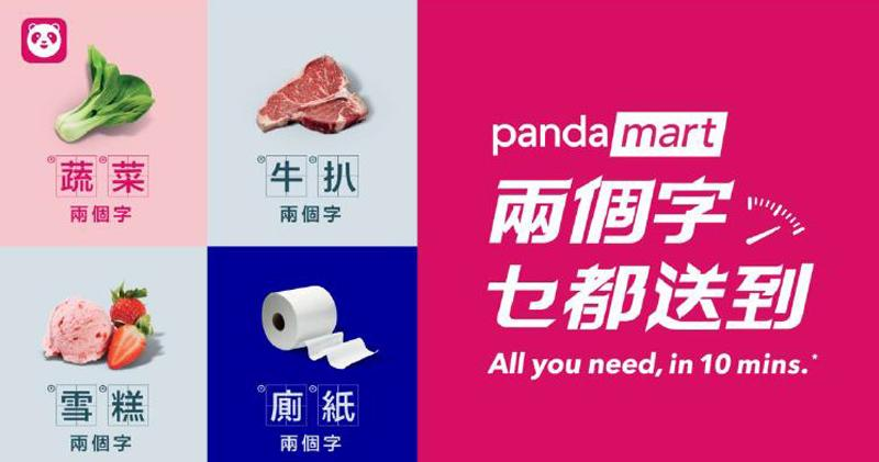 pandamart:安全套及驗孕棒等銷量以尖沙咀區稱冠