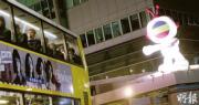 TVB上半年虧損2.84億不派息 廣告收入增三成