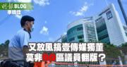 【李曉佳專欄】又放風搞壹傳媒獨董  莫非DQ區議員翻版?