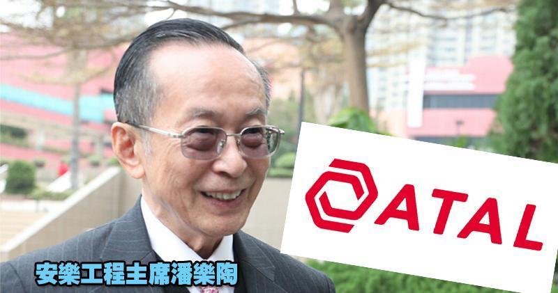 安樂工程主席、律政司司長鄭若驊的丈夫潘樂陶