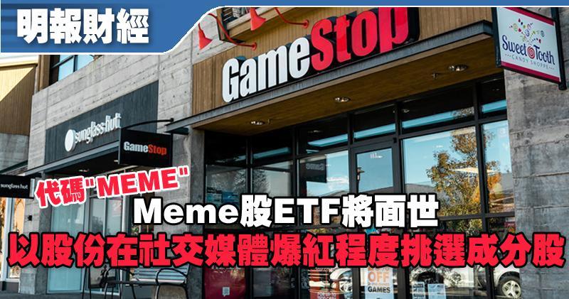 Meme股ETF將面世 以股份在社交媒體爆紅程度挑選成分股