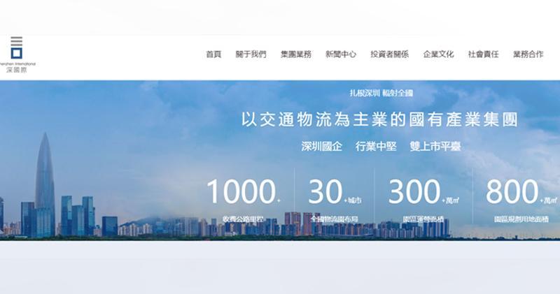 深圳國際上半年盈利倒退44% 不派中期息