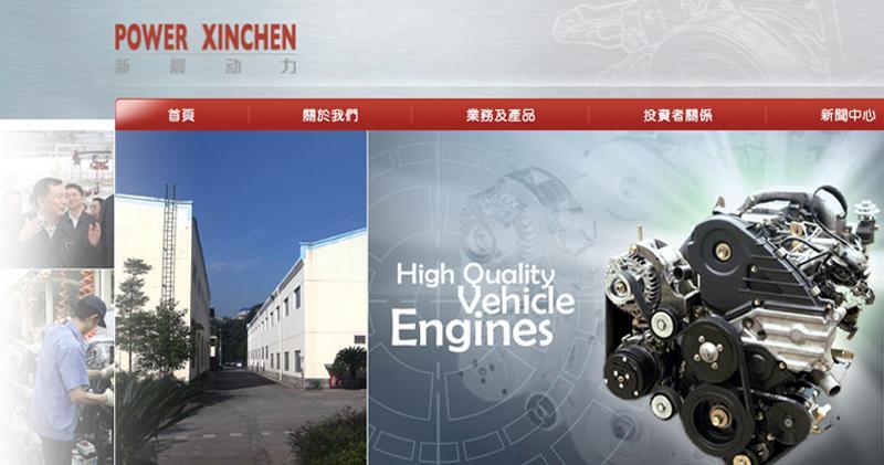 新晨動力夥理想設新能源車發動機公司