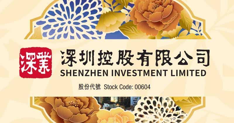 深圳控股半年核心多賺1.1倍 手持恒大地產股份減值8億