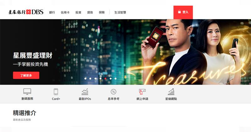 星展銀行成為香港窩輪發行商