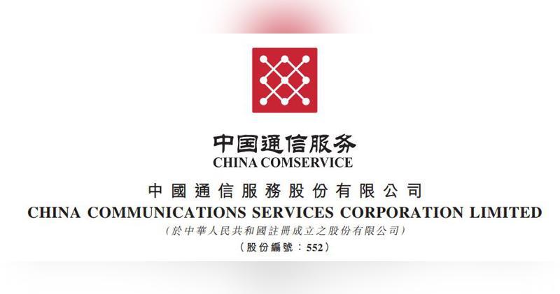 中通信服務下半年加強新基建及雲網業務