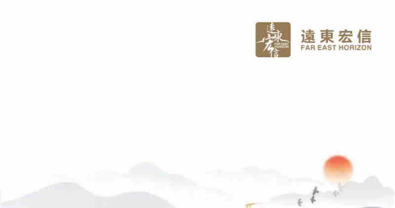 遠東宏信上半年盈利增25% 不派中期息