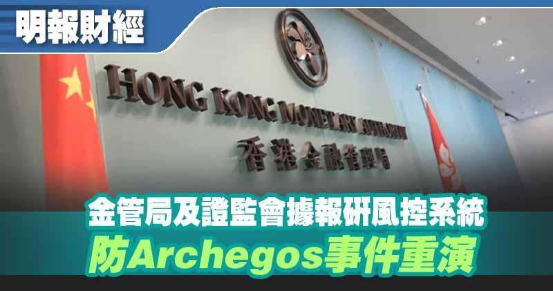 金管局及證監會據報研風控系統 防Archegos事件重演