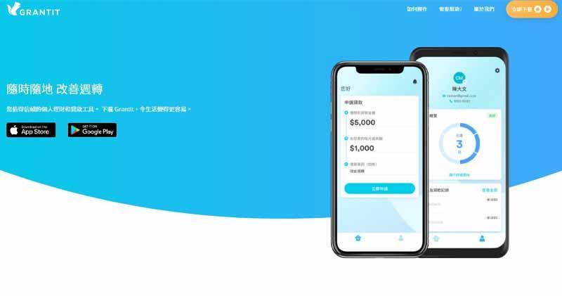 金融初創Grantit過去3年錄貸款申請3.7億 擬拓個人理財顧問領域