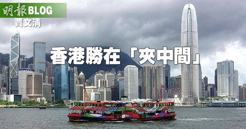 【賈文清專欄】香港勝在「夾中間」