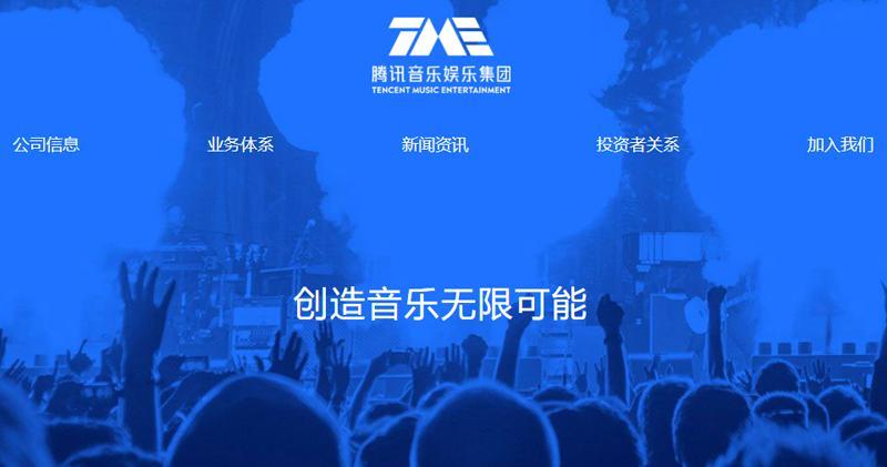 騰訊音樂:已解除絕大部分獨家音樂版權