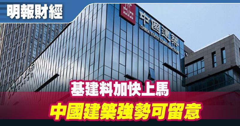 【選股王】基建料加快上馬 中國建築強勢可留意