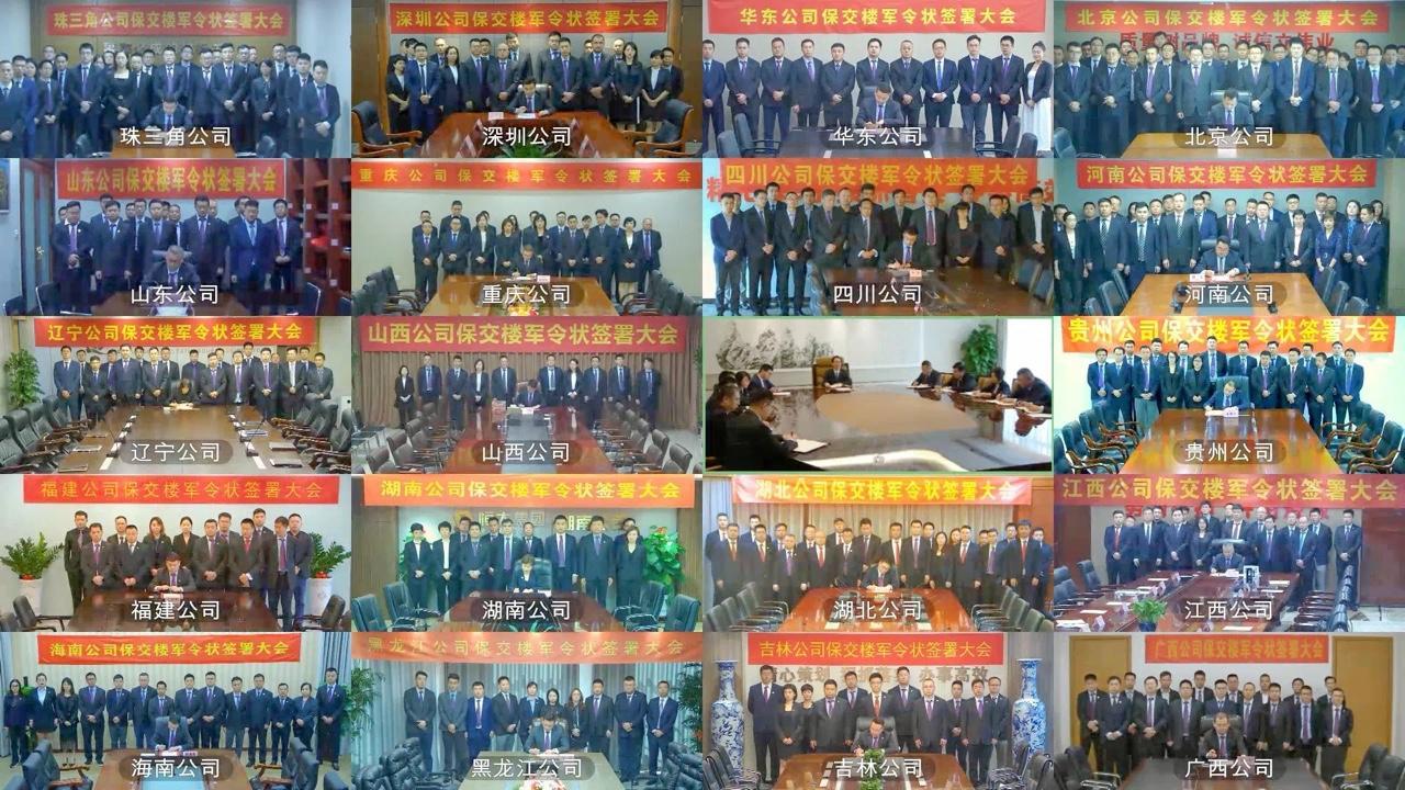 中國恒大各省公司董事長率班子成員簽署軍令狀