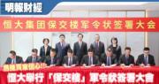 前排為中國恒大8位副總裁代表專項工作組簽署軍令狀,後排中為許家印。