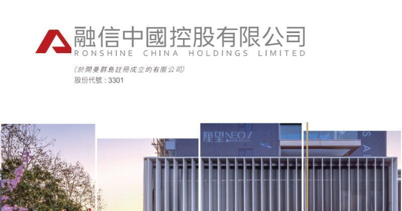 融信中國八月合約銷售跌8.4%