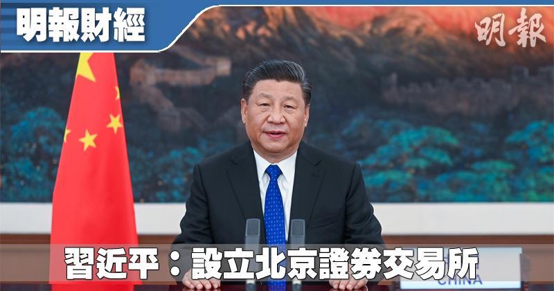 習近平:設立北京證券交易所 深化新三板改革