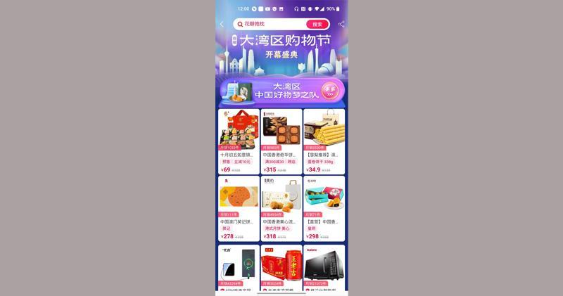 大灣區購物節首日派出1000萬元人幣