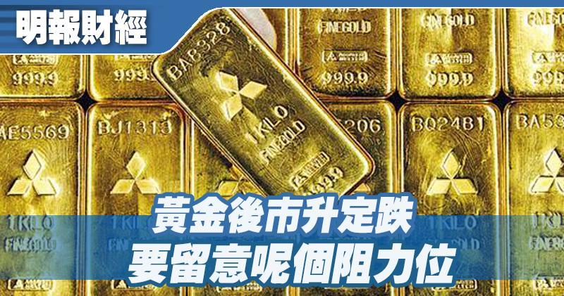 【有片:埋身擊】黃金後市升定跌 要留意呢個阻力位