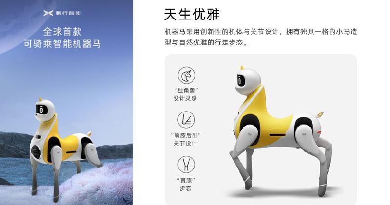 小鵬汽車發布可騎乘智能機器馬 具語音、人臉及聲紋識別能力