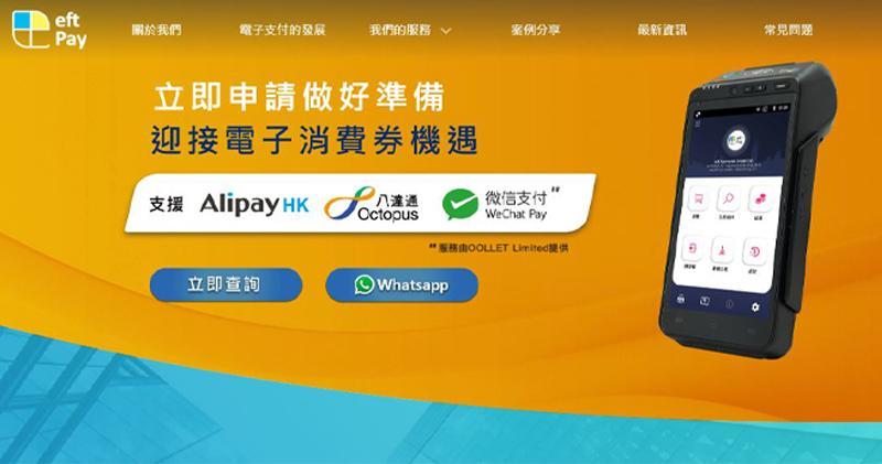 上月消費券帶動eftPay消費額升2倍 首推優惠券小程序在AlipayHK