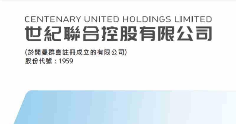 世紀聯合三年內在廣東省建千條充電椿 部分車廠因晶片短缺減產一半