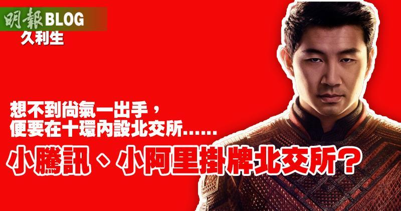 【專欄】小騰訊、小阿里掛牌北交所?