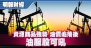 【選股王】資源商品強勢 油價追落後 油服股可吼