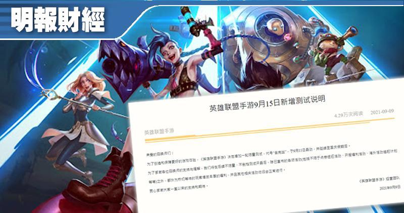 騰訊《英雄聯盟手游》延遲至國慶後推出