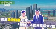【李曉佳專欄】前海龜速發展11年 「翻撻」不能只靠擴大7倍
