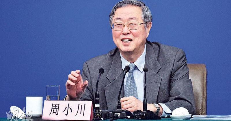 人行前行長周小川:中國在央行數字貨幣取得可喜進展