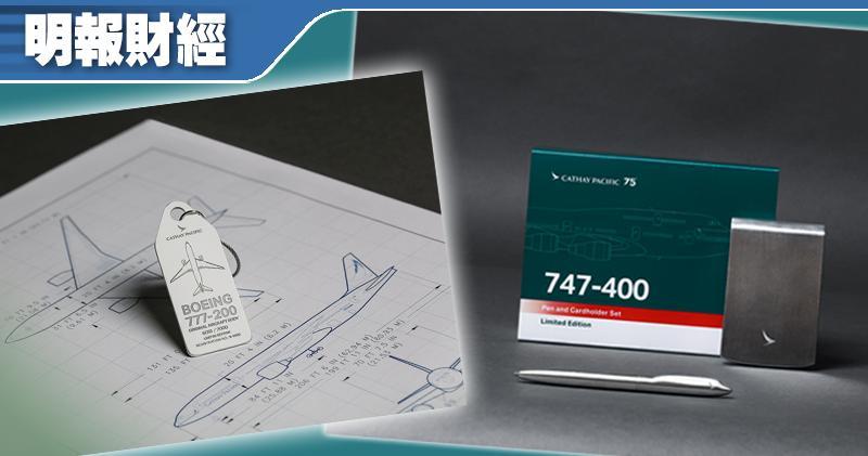 國泰賀75周年 發售退役客機改造金屬筆和卡片盒紀念品