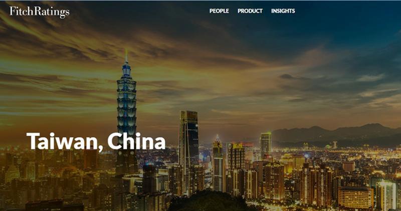 惠譽上調台灣評級至AA 「中國台灣」字眼惹關注
